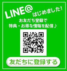 Line@ お友だち登録で特典・お得な情報を配信