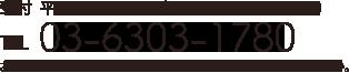 TEL:03-6427-5679 平日9:00〜22:00 土日祝10:00〜21:00 お電話の際「ビストロ東京のホームページを見た」とお伝えください